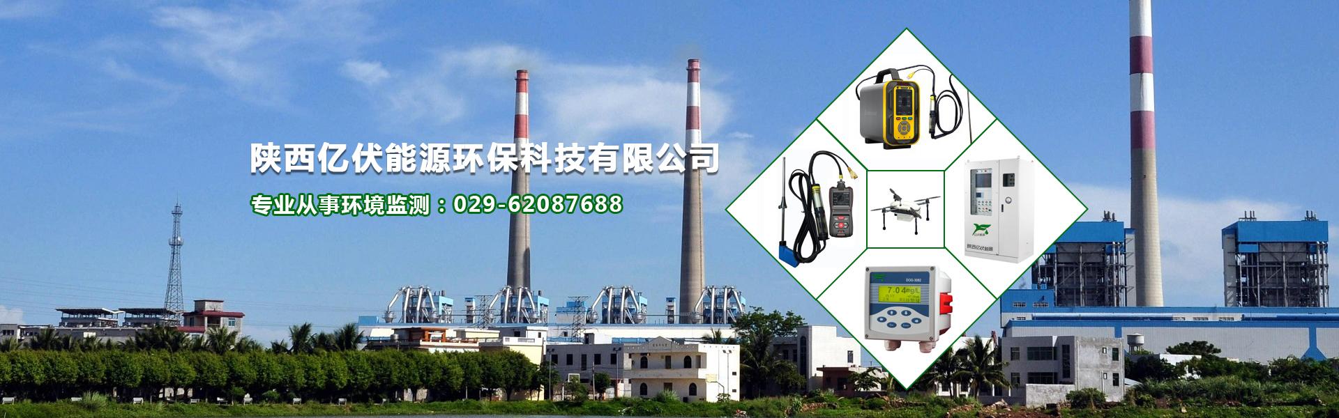 陜西氣體VOC在線監測